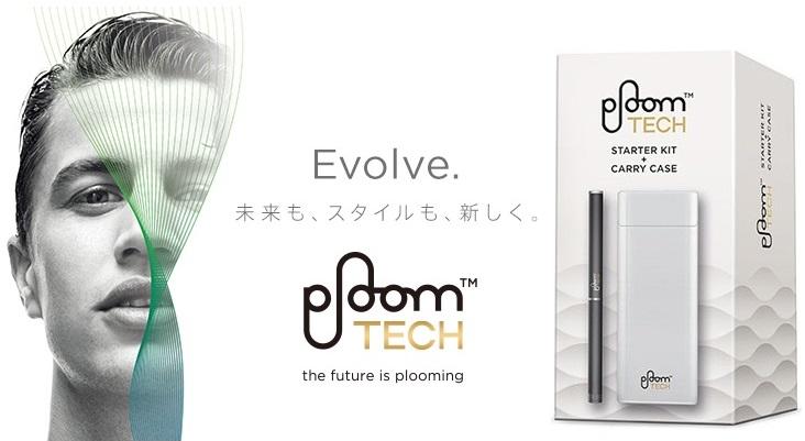 羽流技术初学者工具包 ★ 电子烟 PloomTECH 绽放技术