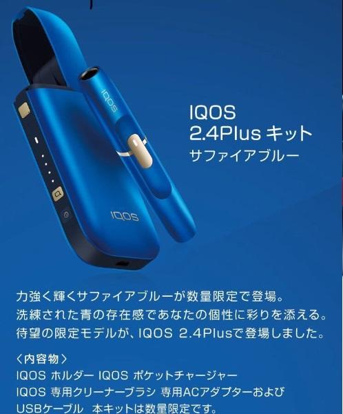 【あす楽】【新品/国内正規品】新型IQOS 2.4Plus キット サファイアブルー/青【限定モデル】★電子タバコ 新型アイコス 日本正規品