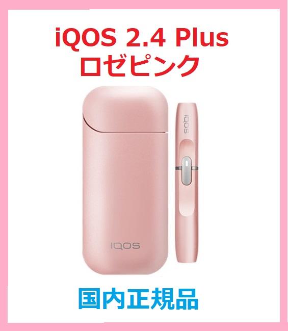 【あす楽】【新品/国内正規品】新型IQOS 2.4Plus キット ロゼピンク【日本版限定モデル】★電子タバコ 新型アイコス 日本正規品