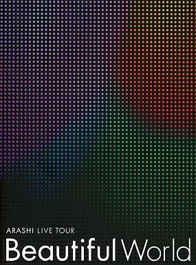 【あす楽】嵐 ARASHI LIVE TOUR Beautiful World【初回限定盤(DVD3枚組)】★大野智 櫻井翔 相葉雅紀 二宮和也 松本潤★JACA-5096★JAN4580117623119★初回盤★初回限定版