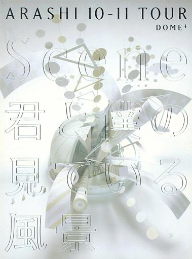 """【あす楽】嵐 ARASHI 10-11TOUR""""Scene"""
