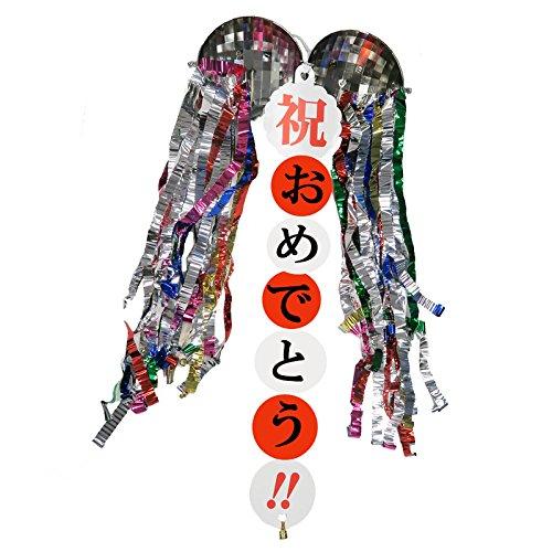 【送料無料】カネコ ミラーボールくす玉(無地たれまく1個付き) MBK-1