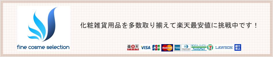 ファインコスメセレクション:コスメ用品を多く取り揃え、楽天最安値を目指してます!