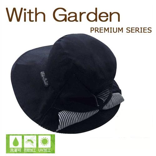 UV加工 防蚊対策を施したガーデニング帽子 送料無料 ウィズガーデン ガーデニングエプロン ガーデニング用帽子 信頼 超歓迎された ブラック プレミアムシリーズ