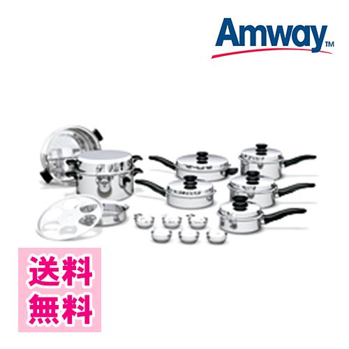 10000円以上お買い上げで送料無料☆ 【送料無料】アムウェイ クィーンクックウェア 21ピースセット  Amway