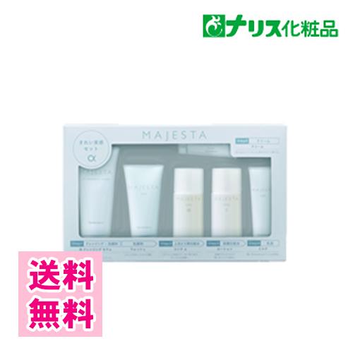 ナリス化粧品 マジェスタ きれい実感セット α