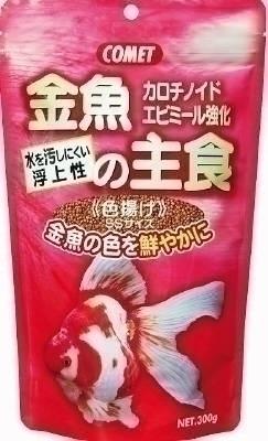 イトスイ 金魚の主食 色揚げ 300g