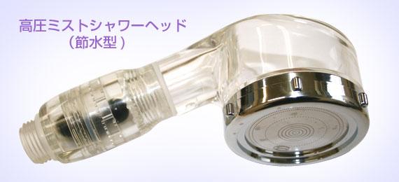 ★最大1,000円引きクーポン配布★ 高圧ミストシャワーヘッド(節水型)