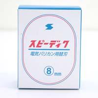 ★★ 最大350円OFFクーポン ★★【純正品】スピーディック バリカン用替刃 8mm