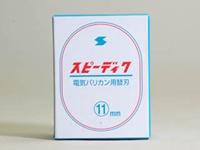 ★★ 最大350円OFFクーポン ★★【純正品】スピーディック バリカン用替刃 11mm