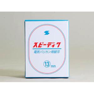 ★★ 最大350円OFFクーポン ★★【純正品】スピーディック バリカン用替刃 13mm