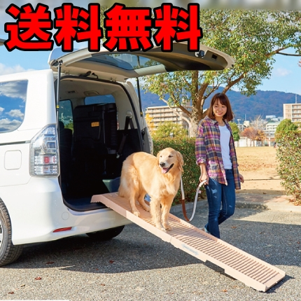 ペピイ(PEPPY)掲載 ペットステップ ロング (耐荷重225kg) 老犬の介護、車・階段の昇降に♪ ペット用スロープ♪【送料無料】(※北海道・沖縄・離島は別途送料525円です)