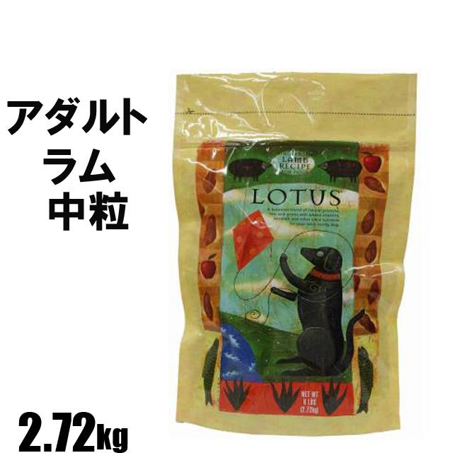 ★★ 最大350円OFFクーポン ★★ロータス アダルト ラムレシピ 中粒 2.72kg