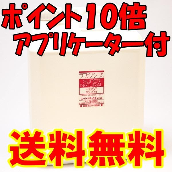 ポイント10倍♪ ラファンシーズ スーパーナチュラルリンス 2000ml【送料無料】(北海道・沖縄・離島は別途送料525円です)