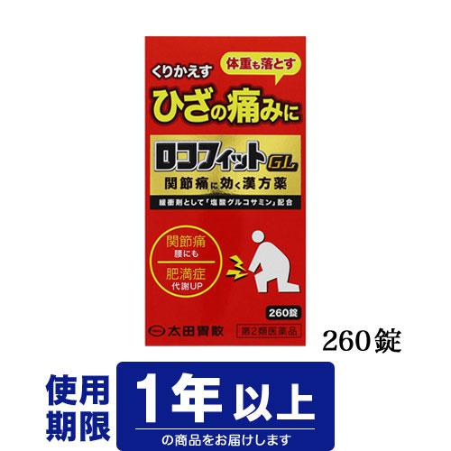 【第2類医薬品】ロコフィットGL 260錠:ドラッグファイン店