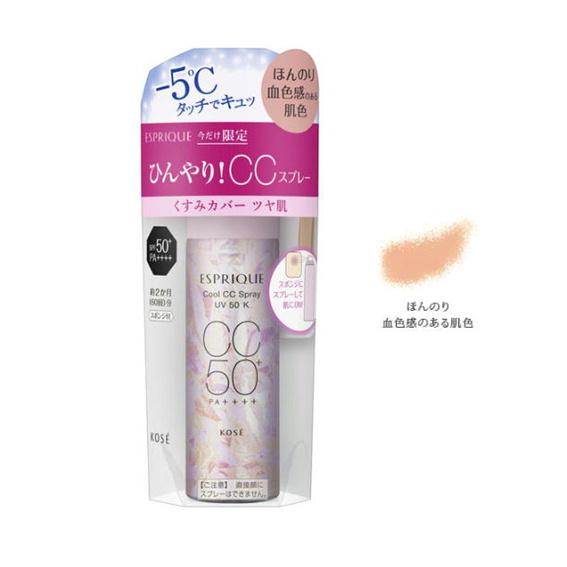 新作送料無料 数量限定 コーセー エスプリーク 情熱セール ESPRIQUE ひんやりタッチ CCスプレー K 60g ほんのり血色感のある肌色 50 UV