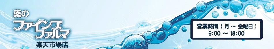 薬のファインズファルマ楽天市場店:医薬品・化粧品・健康食品や医療用品を販売するインターネット通販サイト。