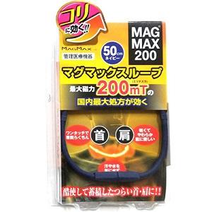 正規品 マグマックス 登場大人気アイテム マグマックスループ200 50cm 衛生用品 管理医療機器 ネイビー