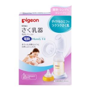 【ピジョン】 ピジョン さく乳器 母乳アシスト 電動Handy Fit 1コ入 【日用品】
