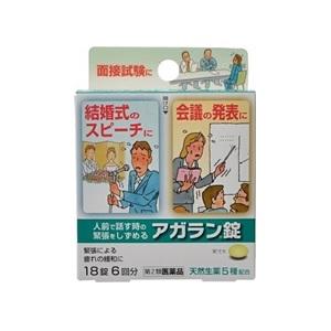 日本臓器製薬 アガラン錠 第2類医薬品 店内全品対象 送料無料(一部地域を除く) 18錠