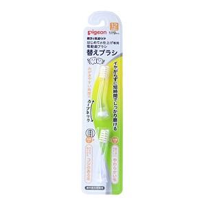 ピジョン はじめての仕上げ専用電動歯ブラシ 本物◆ 替えブラシ 公式通販 衛生用品 12ヵ月頃~