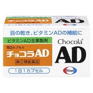 【エーザイ】 チョコラAD 50カプセル 【第(2)類医薬品】
