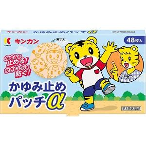 金冠堂 かゆみ止めパッチα 正規店 全店販売中 48枚入 第2類医薬品