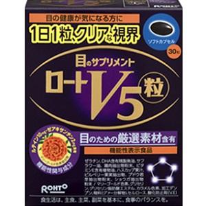 激安卸販売新品 ロート製薬 ロートV5粒 30粒入 公式通販 機能性表示食品 健康食品