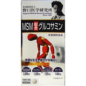 明治薬品 野口医学研究所 在庫あり MSM配合グルコサミン 驚きの値段で 健康食品 360粒