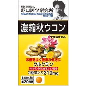 海外限定 明治薬品 野口医学研究所 濃縮秋ウコン 60粒 健康食品 激安通販販売