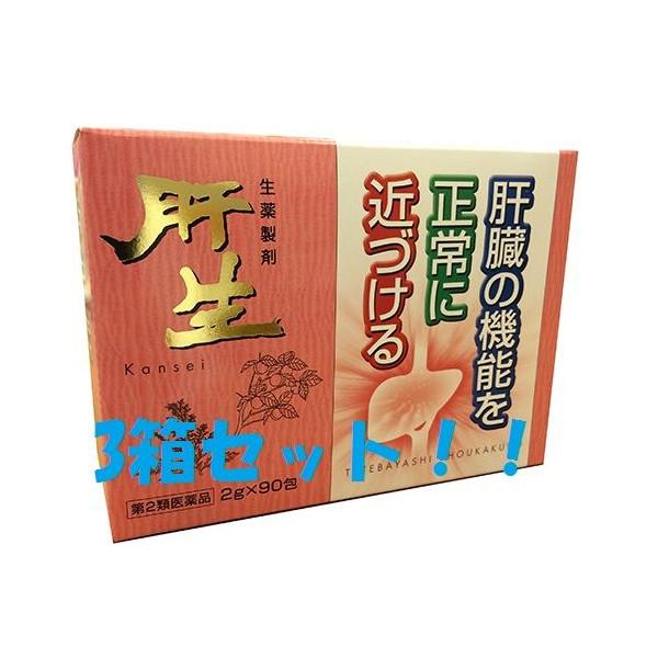 「建林松鶴堂」 肝生 90包x3箱 「第2類医薬品」