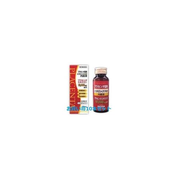プラセンタエキス10,000mg配合 ビタエックス30内服液 30mlx10本(ノンカフェイン) 「第2類医薬品」