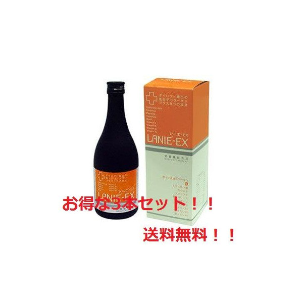 低分子濃縮コラーゲン配合 「サンヘルス」 レニエ-EX 490mlx3本セット!! 「栄養機能食品」