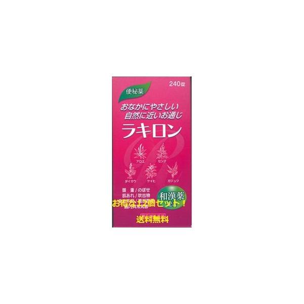 【福地製薬】 ラキロン 240錠x12個セット 【第(2)類医薬品】