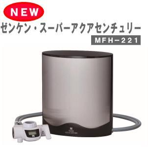 ゼンケン浄水器スーパーアクアセンチュリー【MFH-221】【期間限定プレゼント付き!】