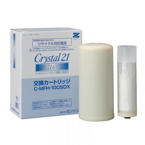 【クリスタル21SDX】交換用カートリッジ【ゼンケン浄水器】【C-MFH-100SDX】