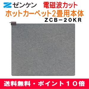 ホットカーペット2畳用本体のみゼンケン電磁波カット<ZCB-20KR>