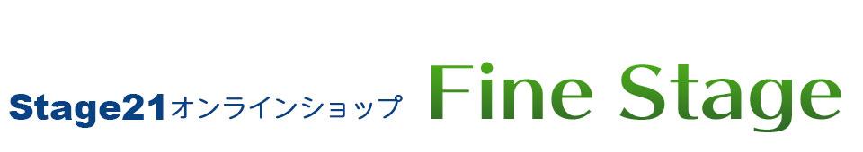Fine Stage:Stage21オンラインショップ Fine Stage・車中泊用品取扱店