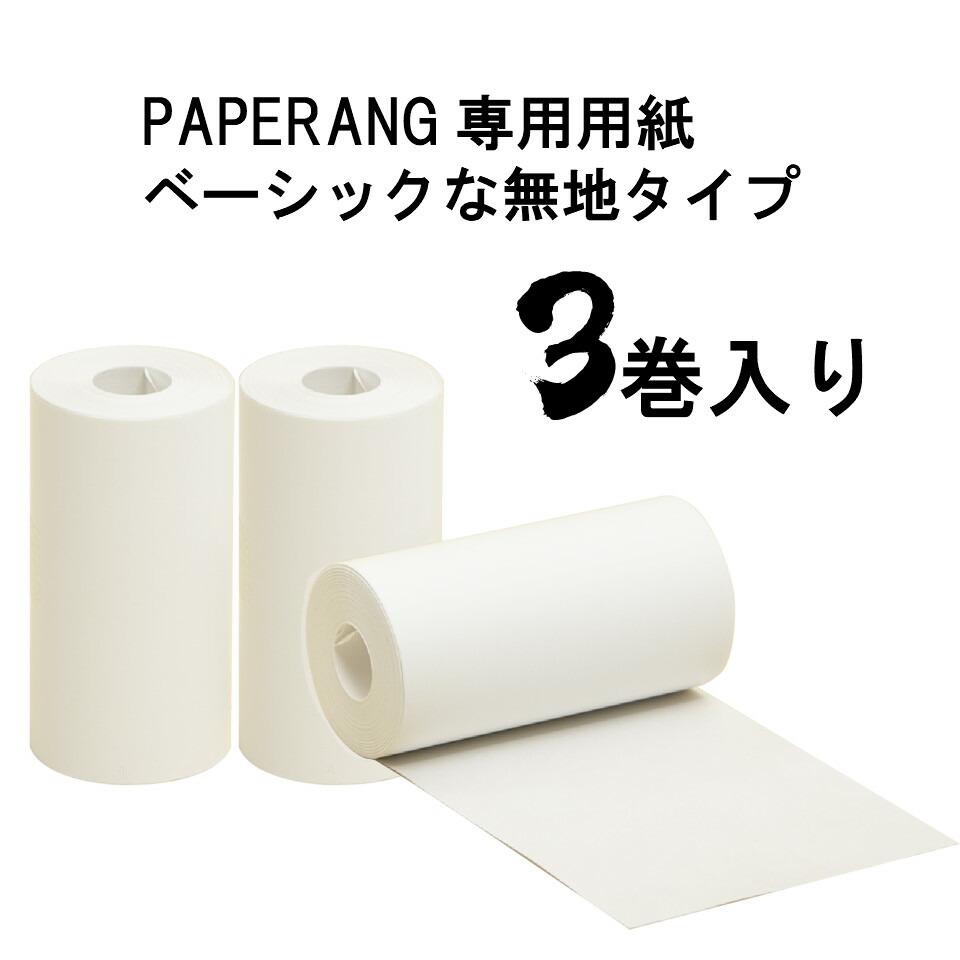 無地で自由度の高い用紙 セール商品 PAPERANG専用印刷用紙3本入り 感熱連続用紙 黒発色 ギフ_包装