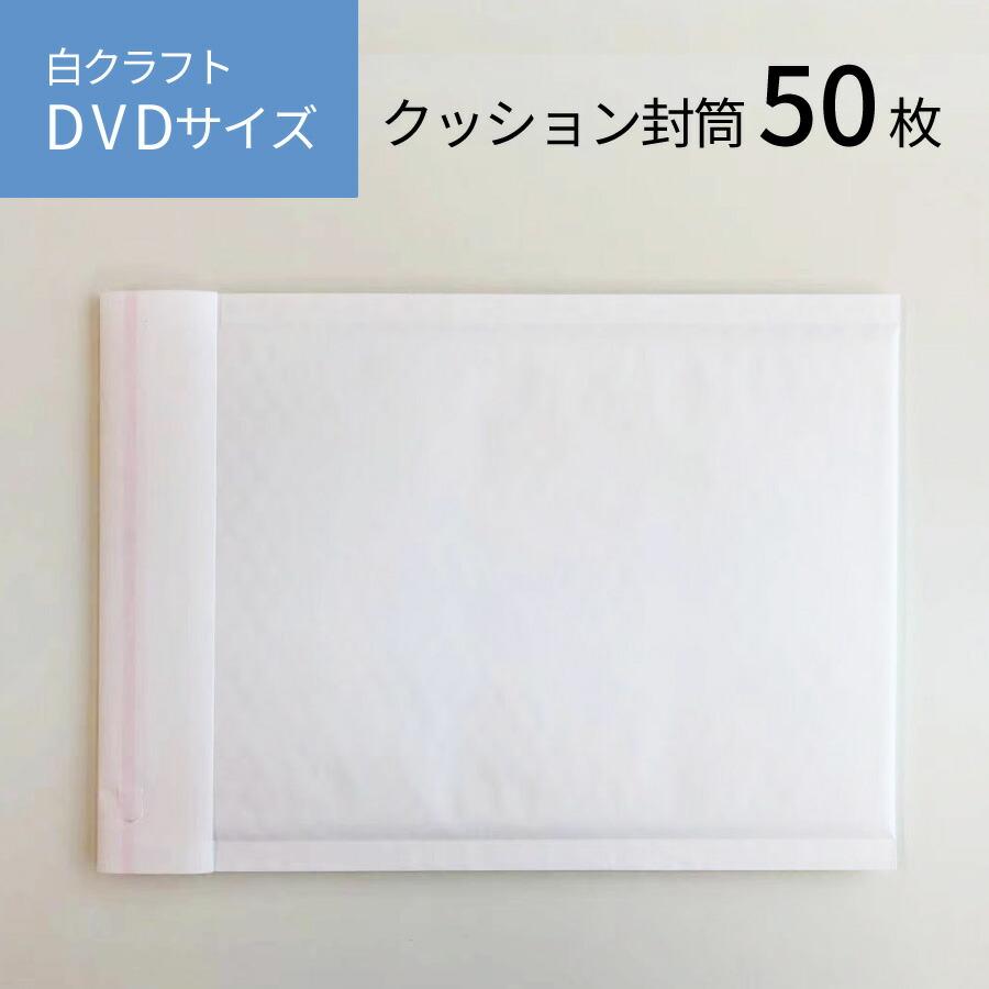正規認証品!新規格 DVDサイズの薄型クッション封筒は 約0.35cmの薄さ 訳あり品 クッション封筒 DVD サイズ 無地 50枚入 190mm 緩衝材 260mm プチプチ 縦型 買物 白クラフト紙