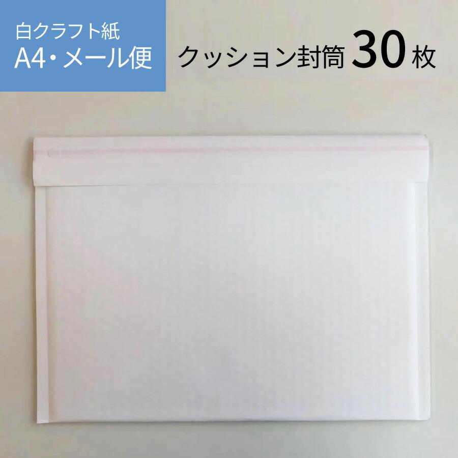 A4 お気に入 定番から日本未入荷 メール便サイズの薄型クッション封筒は 約0.35cmの薄さ 訳あり品 クッション封筒 メール便 サイズ プチプチ 340mm 30枚入 無地 240mm 白クラフト紙 緩衝材