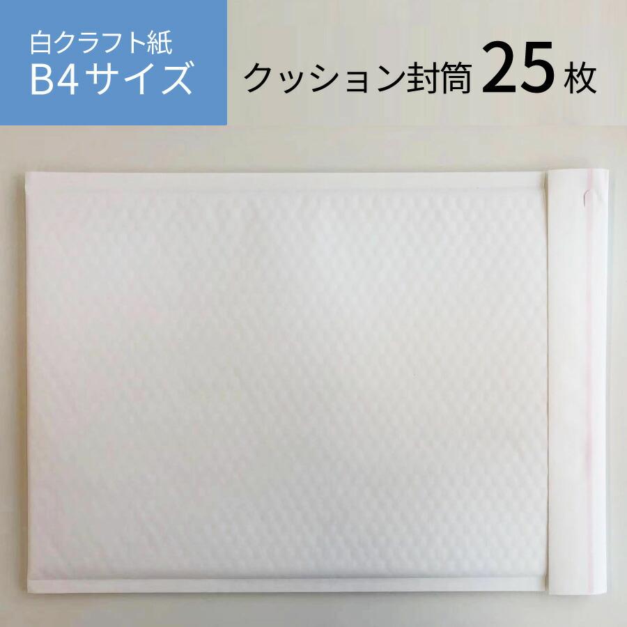 大きいB4サイズの薄型クッション封筒は 約0.35cmの薄さ 訳あり品 クッション封筒 B4 メール便 サイズ 大きい 25枚入 無地 お値打ち価格で 大注目 プチプチ 緩衝材 280mm 380mm 白クラフト紙