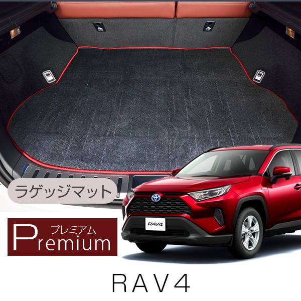 RAV4 ラゲッジマット 10系 20系 30系 50系 プレミアムシリーズ カーマット 高級タイプ 車用マット ラブ4 ラブフォー