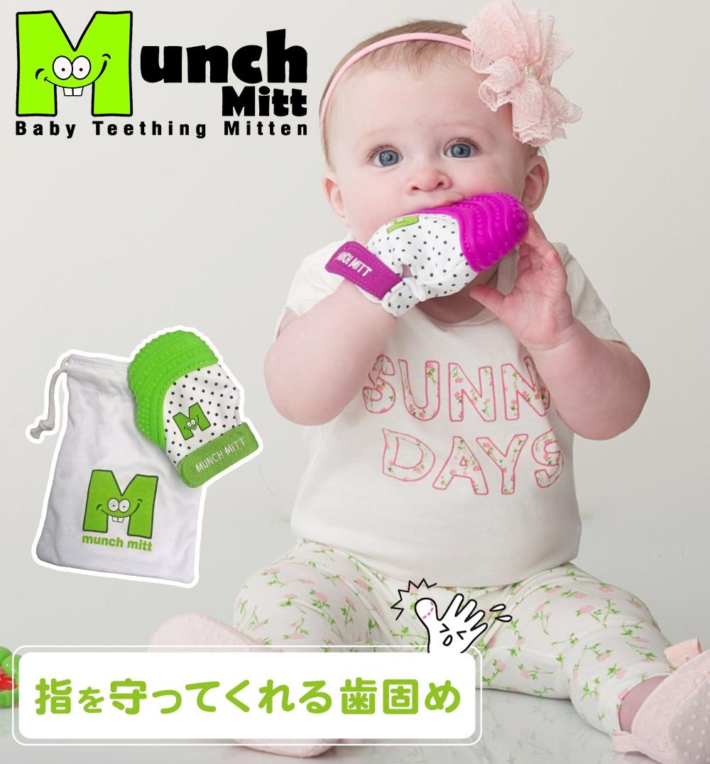 Munch Mitt マンチ・ミット 手袋 おもちゃ 玩具 歯固め おしゃぶり シリコン製 アクセサリー ベビー 赤ちゃん ママ 3カ月〜 パパ 新生児 はがため おもちゃ 女の子 男の子 出産祝い 内祝い ギフト かわいい 可愛い プレゼント