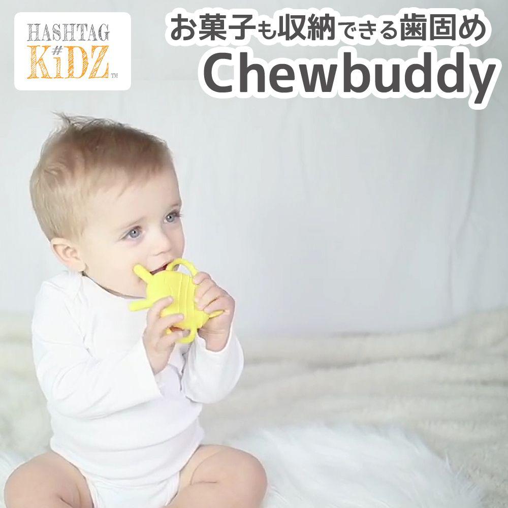 Chewbuddy チューバディ 歯固め おしゃぶり シリコン製 お菓子 おかし 衛生 機能的 3ヶ月 ベビー 赤ちゃん ママ パパ 新生児 はがため おもちゃ 女の子 男の子 出産祝い 内祝い ギフト かわいい 可愛い プレゼント