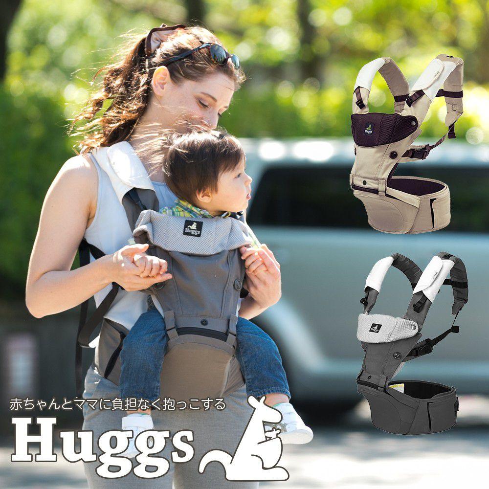 【Abiie】Huggs ハッグス 抱っこ紐 ベビーキャリア 新生児 おんぶ紐 ヒップシート 収納 だっこひも 抱っこひも だっこ紐 おんぶ 赤ちゃん キッズ 子ども 子供 こども ベビー 出産祝い ギフト オールシーズン 夏 冬 ベビーキャリー 子守帯 スリング
