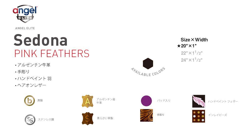 【Angel】Sedona PINK FEATHERS 20インチ 首輪 犬 アルゼンチン産 牛革 本革 真鍮 大型 中型 高級 手彫り ビーズ 羽 錆びにくい