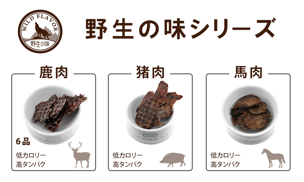 【WILD FLAVOR】 鮪スライス 犬用 鮪肉 魚 無添加 国産 ヘルシー 子犬 老犬 ペットフード おやつ 天然 高タンパク 低脂肪 ジャーキー