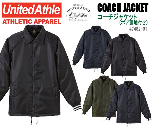 コーチジャケット(ボア裏地付き)【United Athle Outfitters/ユナイテッドアスレアウトフィッターズ】(メンズ無地ウィンドブレーカー・ウィンブレ・)(7482-01)UnitedAthle【1017】