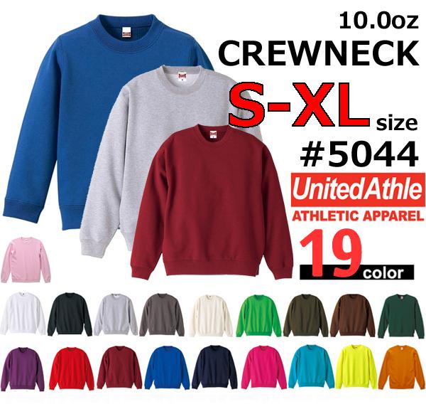 【S-XLサイズ】UNITED ATHLE(ユナイテッドアスレ) 10oz. クルーネックスウェット(パイル) 【5044-S-xl】裏パイル・無地・ウォームビズ・メンズ・ビッグ・大きいサイズ・トレーナー無地United Athle【5044-01】【1018】